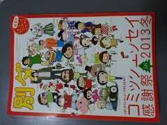 雑誌付録 別ダ コミックエッセイ感謝祭in 2013冬 漫画本