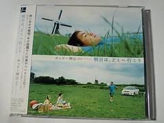 サッカー小野伸二 名作CM集DVD+CDホッピー神山「明日はどこへ行こう」