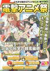 ○とある科学の超電磁砲他 電撃アニメ祭'09夏号