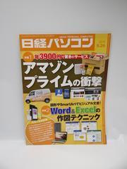 1803 日経パソコン 2016年9月26日号
