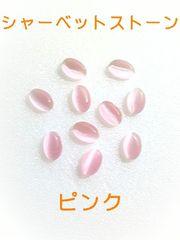 高品質♪シャーベットストーン★オーバル�I個ピンク