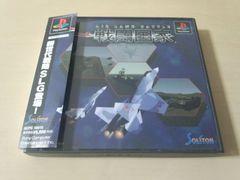 PSソフト「戦闘国家AIR LAND BATTLE」●