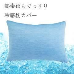 接触冷感枕カバー ひんやり枕パッド 枕カバー