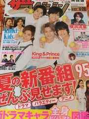 ザテレビジョン 2019/6/28 King & Prince 表紙 切り抜き