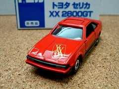 トミカ セリカXX 2800GT(非売品)