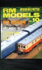ネコパブリッシング RM MODELS 1997年10月号