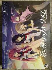 蒼の彼方のフォーリズムHD EDITION 初回限定特装版 新品 PS4