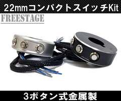 22mmハンドル用 汎用ミニスイッチボックス