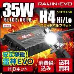 送料無料【H4ハイロー】プロ推奨モデルRAIJIN・EVO/HIDキット.35W8000K