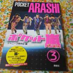 【中古】ポケット嵐★ARASHI