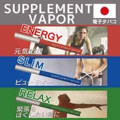 【送料無料】安心の日本製サプリ電子タバコ◆サプリメント電子たばこ