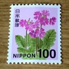 未使用100円切手1枚☆