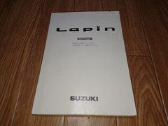 Lapin ラパン TA-HE21S 取扱説明書