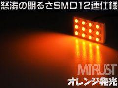 エムトラ】ルーム基盤SMD12連LEDT10/G14/T10×31橙