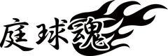 カッティングステッカー 庭球魂 (テニス) (2枚1セット)