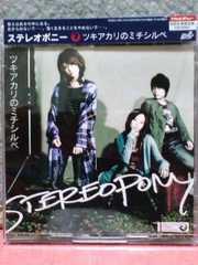 [送料無料・初回生産限定盤] ステレオポニー/ツキアカリのミチシルベ/CD+DVD
