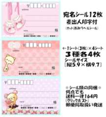 ★B-7★ピンク系*宛名シール…3種12枚♪