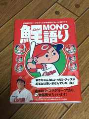 鯉MONO語り/広島東洋カープのグッズが他球団とちょっと違うワケ