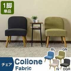 Collone チェア Fabric AX-CF42
