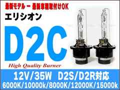 エリシオン/ 高品質D2C/ 最新車種対応/ 純正交換バルブ/ 1年保証