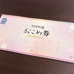 送料無料! おこめ券 お米券 440円 1枚 ポイント消化