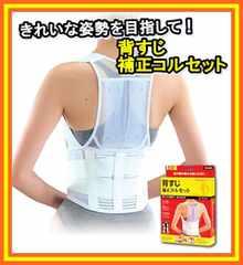 ◆肩こり・腰痛の原因の猫背を姿勢矯正!背筋補正コルセット L◆