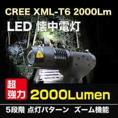 CREE XM-L2 2000lm懐中電灯セット、ケース、自転車ホルダー付!
