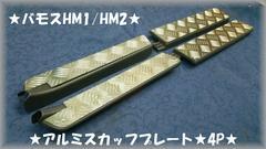 ★バモスHM1/HM2★縞板アルミステップスカッフガード★4P★