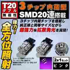 LED T20 ダブル球 無極性 3チップSMD 20連 ピンク エムトラ