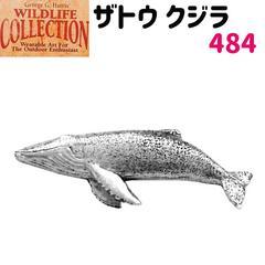 ピンバッジ ザトウ クジラ 484 座頭鯨 ピンズ バッチ ピューター