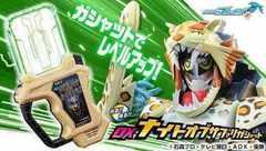 仮面ライダー エグゼイド DX ナイトオブサファリ ガシャット