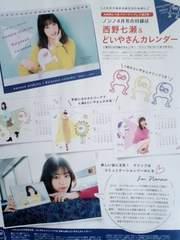 ★西野七瀬xどいやさん★non・no付録☆カレンダー&クリップ★未開封