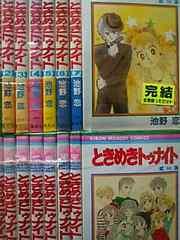【送料無料】ときめきトゥナイト 全30巻完結おまけ付き 少女漫画