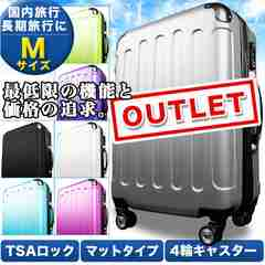 アウトレット スーツケース Mサイズ 超軽量 TSAロック搭載
