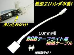 送料無料!10mm幅12v24v用レインボーRGBテープライト接続ケーブル