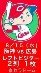 8/15( 水 )阪神 vs 広島 レフトビジター 1枚 京セラ