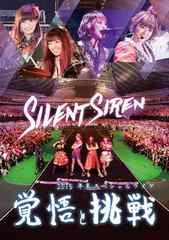 Silent Siren 2015年末スペシャルライブ 覚悟と挑戦 DVD新品即決