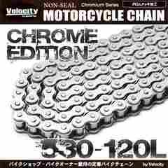 ★バイクチェーン 530-120L クロム[CC05-CRM]