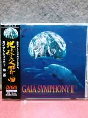 送料無料!地球交響曲ガイアシンフォニー第二番 サントラ