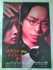 映画「謎解きはディナーのあとで」チラシ10枚�@ 嵐櫻井翔
