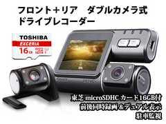 2カメラ ドライブレコーダー 駐車監視 16Gカード付 送料無料