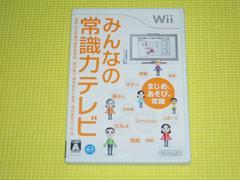 Wii★みんなの常識力テレビ