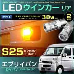 LED リアウインカーランプ エブリイ バン EVERY DA17V 系 S25ピン角違い球 CREE