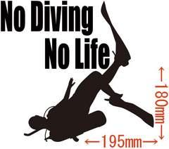 カッティングステッカー No Diving No Life (ダイビング)・4