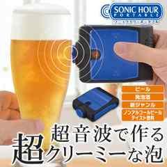 ☆ソニックアワーポータブル 超音波振動 ビール電動泡立て器