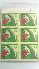 【未使用】いろんな50円切手50枚 �A