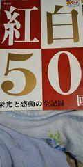 紅白50回 栄光と感動の全記録★TVステラ臨時増刊