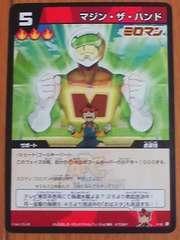 イナズマイレブンマジン・ザ・ハンド<ミロマン>¥100スタ
