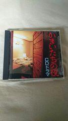 かまいたちの夜 CDドラマ