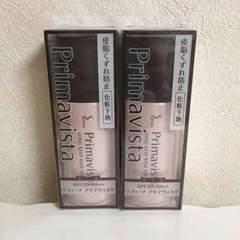 プリマヴィスタ 皮脂くずれ防止 化粧下地 2個セット